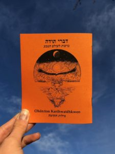 Thanksgiving Address Hebrew